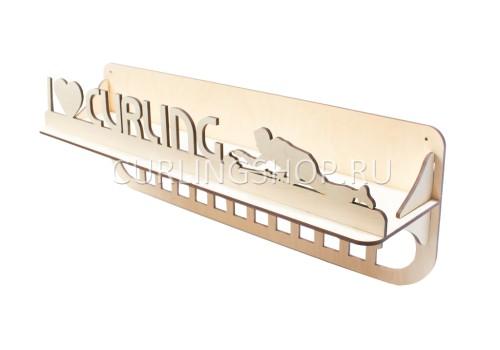 Медальница с полкой I LOVE CURLING