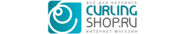 CurlingShop.Ru - Всё для кёрлинга