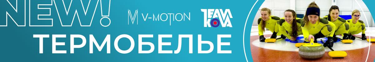 V-Motion / Team Kova / CurlingShop.Ru