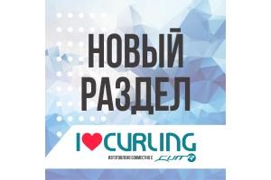 Новый раздел - I LOVE CURLING